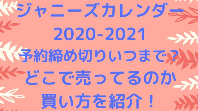 ジャニーズカレンダー2020-2021予約締め切りいつまで?どこで売ってるのか買い方を紹介