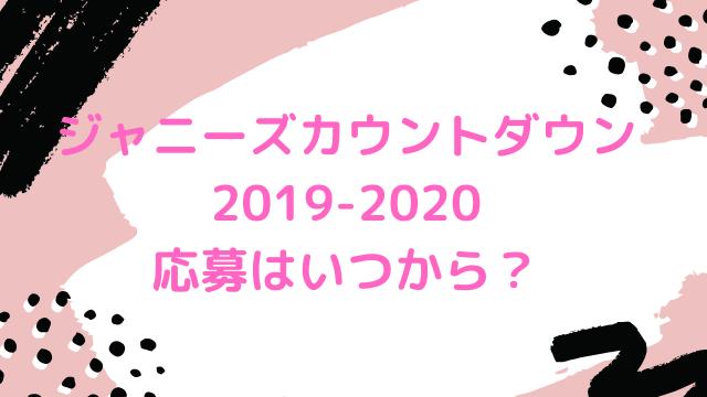 ジャニーズカウントダウン2019-2020応募いつから?倍率や申し込み方法も紹介!