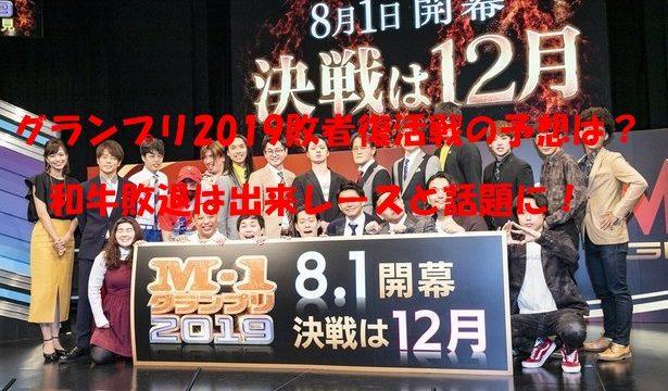 M-1グランプリ2019敗者復活戦の予想は?和牛敗退は出来レースと話題に!