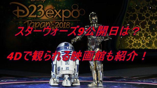 スターウォーズ9日本公開日いつで上映時間は何分?4Dで見れる映画館も紹介!