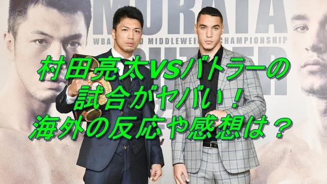 村田亮太VSバトラー海外の反応や感想は?次戦はカネロとの試合か?
