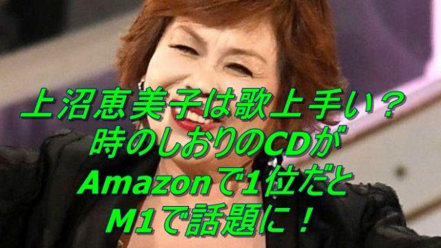 上沼恵美子は歌上手い?時のしおりのCDがAmazonで1位だとM1で話題に!