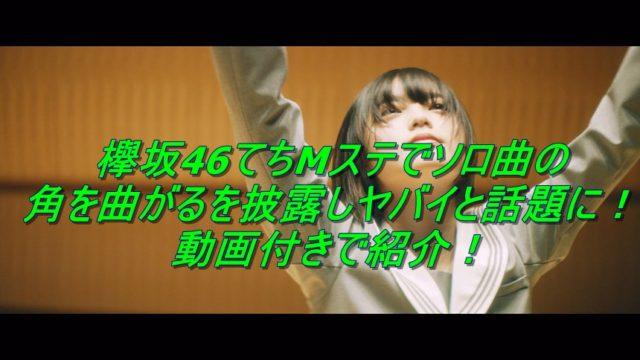 欅坂46てちMステでソロ曲の角を曲がるを披露しヤバイと話題に!動画付きで紹介!