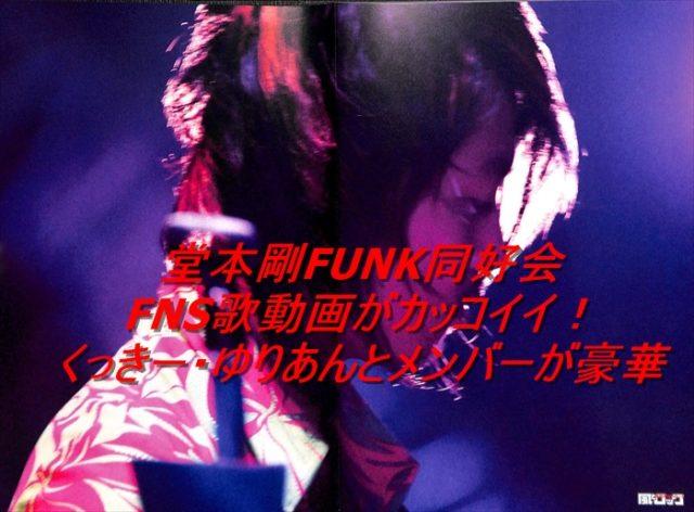 堂本剛FUNK同好会FNS歌動画を公開!曲名&歌詞やメンバーの芸人は?