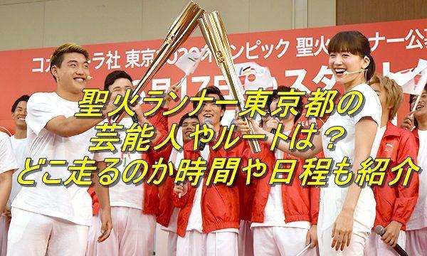 聖火ランナー東京都の芸能人やルートは?どこ走るのか時間や日程も紹介