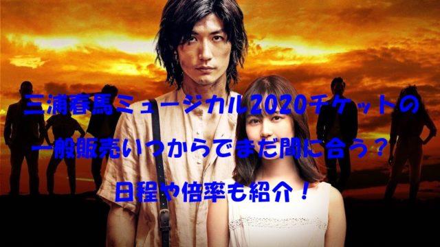 三浦春馬ミュージカル2020チケットの一般販売いつからでまだ間に合う?日程や倍率も紹介!