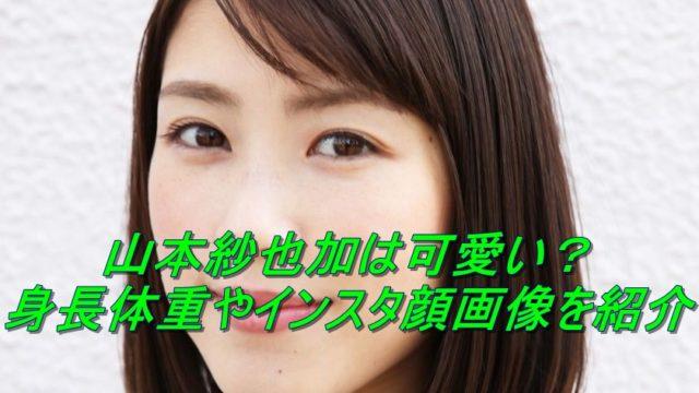 山本紗也加は可愛い?身長体重やインスタ顔画像を紹介