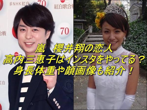 高内三恵子のインスタやwikiプロプは?身長体重と顔画像も紹介!