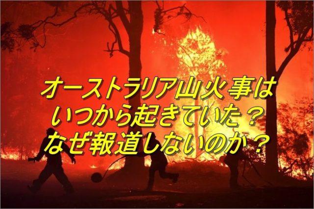 オーストラリア山火事いつからでいつ終わる?なぜ起きたのかなぜ報道しないのかも紹介