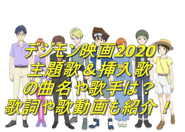 デジモン映画2020主題歌&挿入歌の曲名や歌手は?歌詞や歌動画も紹介!