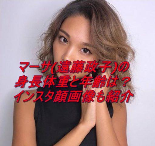 マーサ(遠藤政子)の身長体重と年齢と出身はどこ?インスタ顔画像と中学~高校も紹介