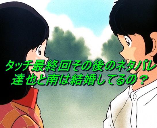 タッチ最終回その後のネタバレ!達也と南は結婚してるの?