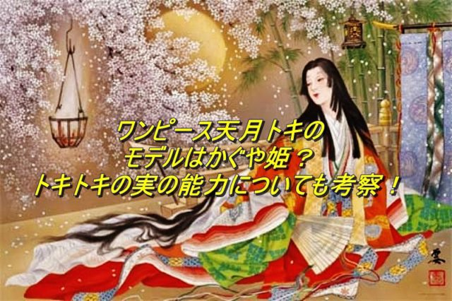 ワンピース天月トキのモデルはかぐや姫?トキトキの実の能力についても考察!