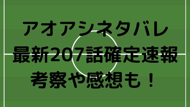 アオアシネタバレ207話最新話確定!栗林プロでの活躍と新章スタート
