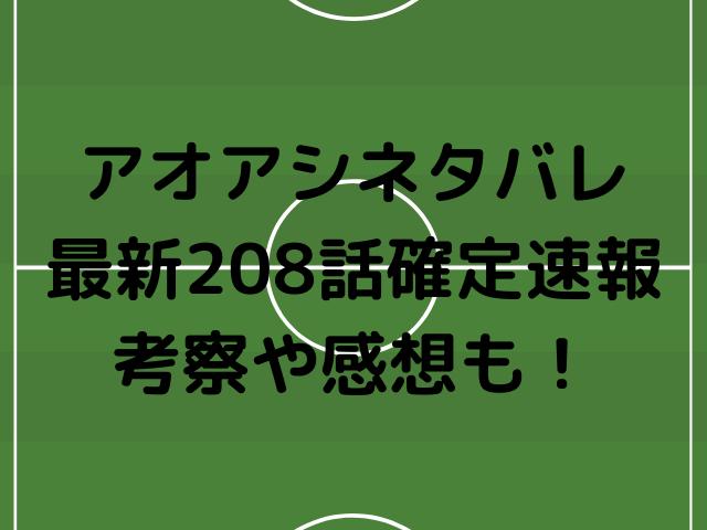 アオアシネタバレ208話最新話確定速報!青森晴蘭の強さの秘密と成宮監督のサッカー哲学