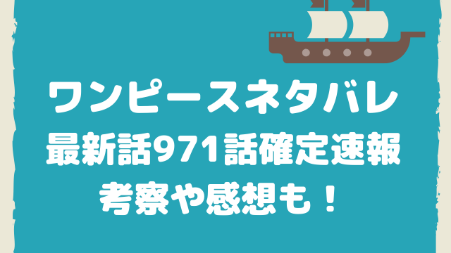 ワンピース971話ネタバレ確定!釜茹での刑の恐怖とオロチの復讐!