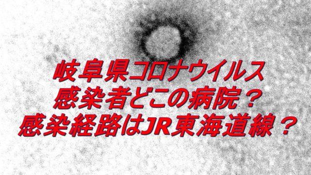 岐阜県コロナウイルス感染者どこの病院?感染経路はJR東海道線?