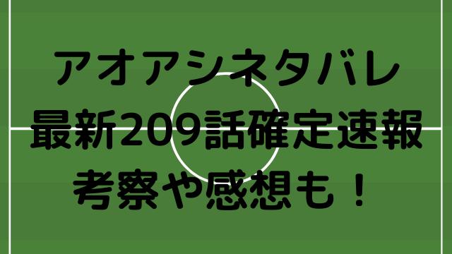 アオアシネタバレ209話最新話確定速報!青森星蘭の強さの秘密と冴島の存在