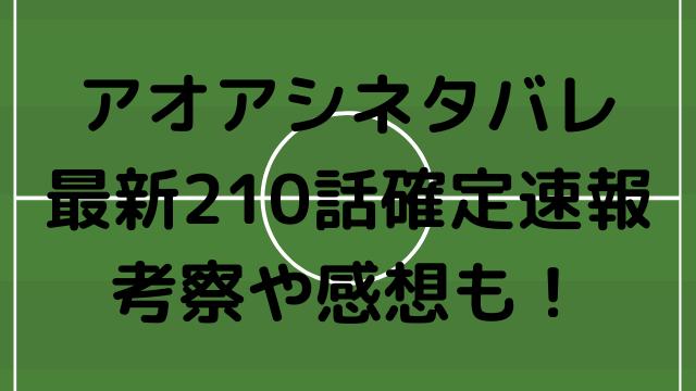 アオアシネタバレ210話最新話確定速報!青森星蘭の特殊な練習と強さの秘密