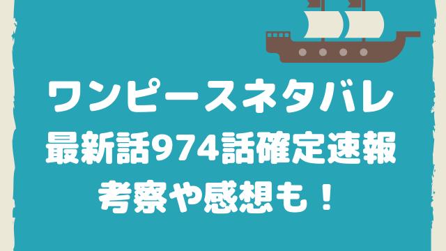 ワンピース974ネタバレ最新話確定!鬼ヶ島へ向かうルフィ達の行方は?