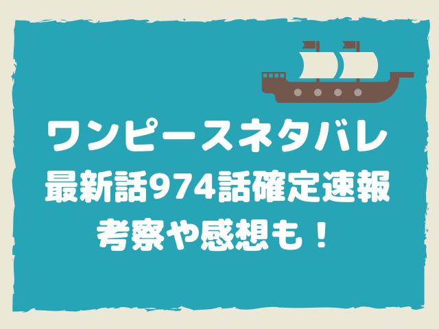 ワンピース974話ネタバレ確定!鬼ヶ島へ向かう錦えもん達とカン十郎の正体