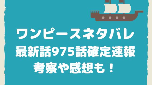 ワンピースネタバレ975話最新話確定あらすじ!ルフィ軍対百獣海賊団の海上バトル