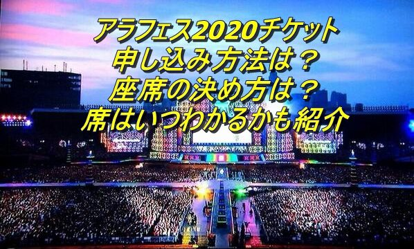 アラフェス2020チケット申し込みいつから?応募方法や座席の決め方はいつわかる?