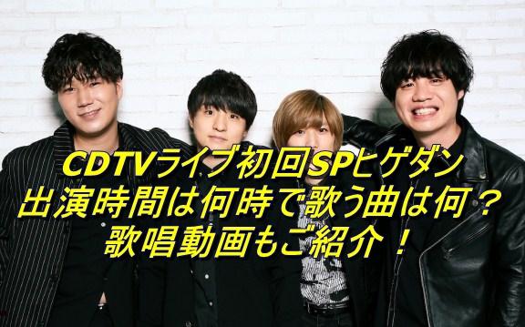 CDTVライブ初回SPヒゲダン出演時間は何時で歌う曲は何?歌唱動画もご紹介!
