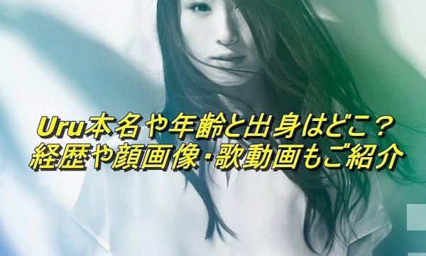 Uru本名や年齢と出身はどこ?経歴や顔画像・歌動画もご紹介