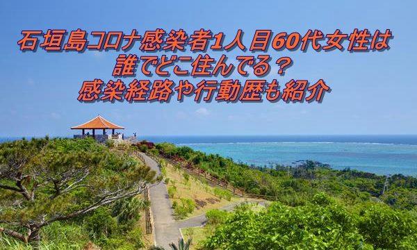 石垣島コロナ感染者1人目60代女性は誰でどこ住んでる?感染経路や行動歴も紹介
