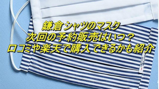 鎌倉シャツマスク通販の予約販売次回はいつ?口コミや楽天で購入できるかも紹介