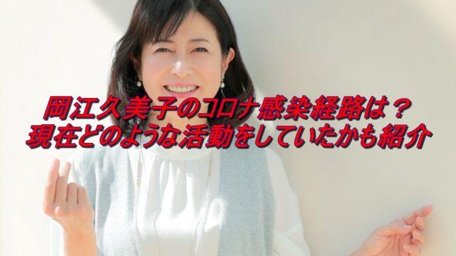 岡江久美子のコロナ感染経路は?現在どのような活動をしていたかも紹介