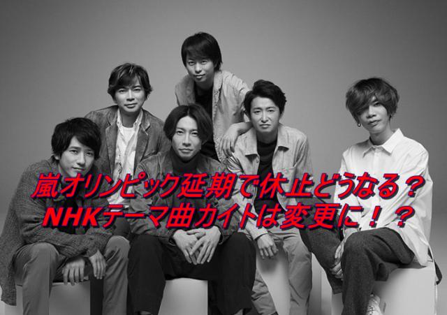 嵐オリンピック延期で休止どうなる?NHKテーマ曲カイトは変更なし?