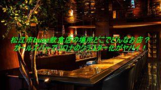 松江市buzz飲食店の場所どこでどんなお店?ガールズバーでコロナのクラスター化がヤバイ!