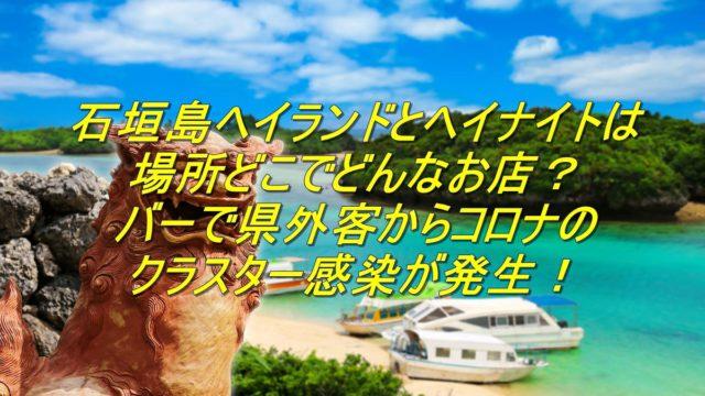 石垣島ヘイランドとヘイナイトは場所どこでどんなお店?バーで県外客からコロナのクラスター感染が発生!