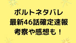 ボルトネタバレ46話最新話速報!激闘ジゲンVS果心居士