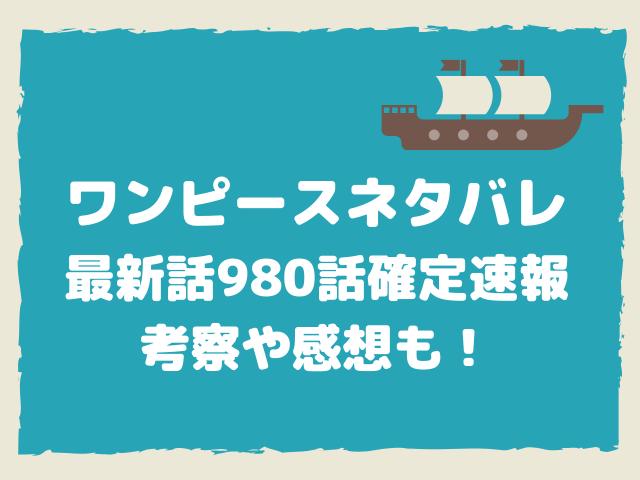 ワンピース980話ネタバレ最新話確定!潜入がバレるルフィ達とヤマトの行方