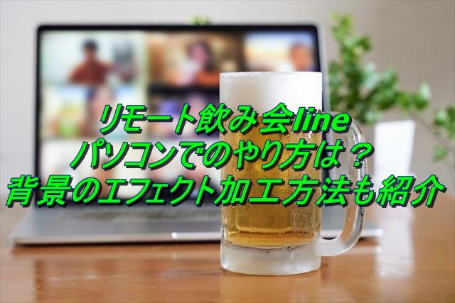 リモート飲み会lineパソコンでのやり方は?背景のエフェクト加工方法も紹介